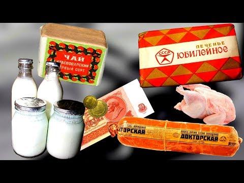 Сколько стоили продукты питания в СССР, и что мог поесть советский гражданин на зарплату - Видео с YouTube на компьютер, мобильный, android, ios