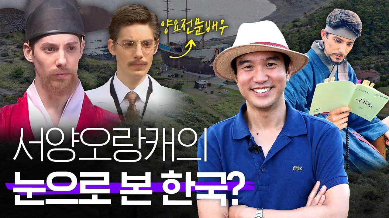 🇰🇷🇫🇷파비앙이 말하는 한국 근현대 역사 속 외국인들 ㅣ미스터션샤인, 제중원, 신입사관 구해령 @파비앙 Fabien Yoon