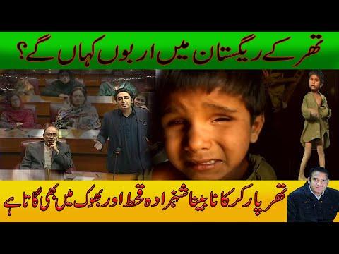 How a Hindu blind child surviving in desert of Pakistan? thumbnail