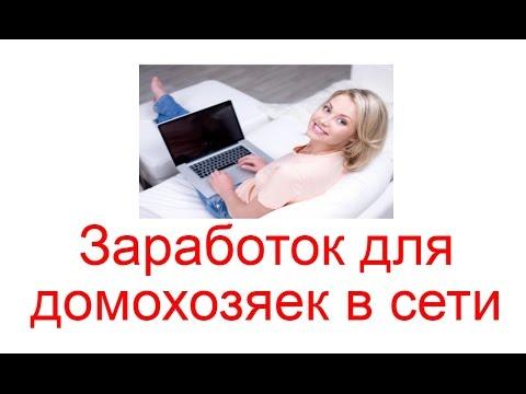Как можно заработать в интернете домохозяйке заработать в интернете миллион