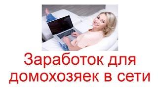 Заработок для домохозяек в интернете, домашний заработок