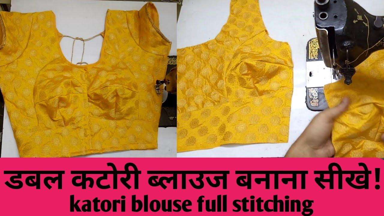 डबल कटोरी ब्लाउज की सिलाई कैसे करें!!katori blouse full stiching,