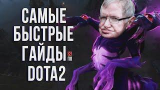 Самый быстрый гайд - Bane/Atropos Dota 2