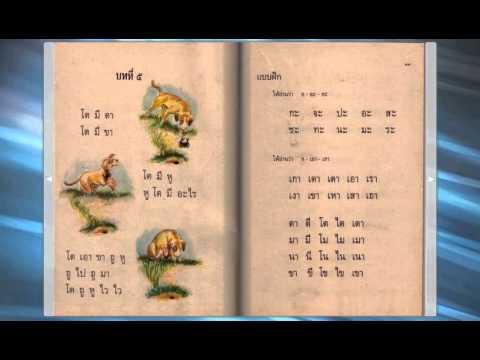 แบบเรียนภาษาไทย  มานี มานะ ป.1