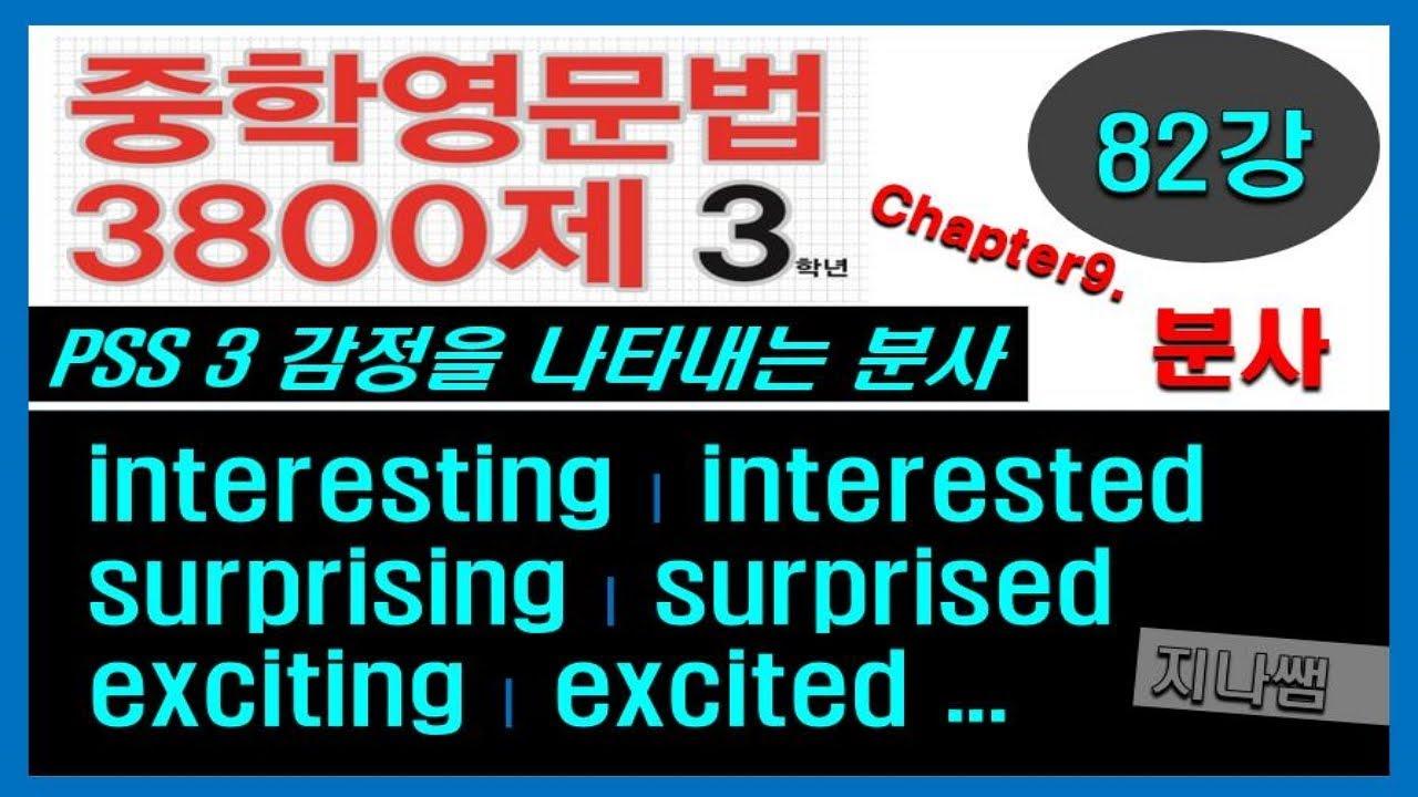 Download 중학영문법3800제(3학년-Chap.9) 82강. 감정을 나타내는 분사 -지나쌤