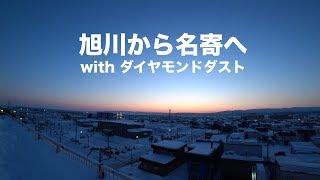 北海道出張の2日目。旭川から名寄に移動します.