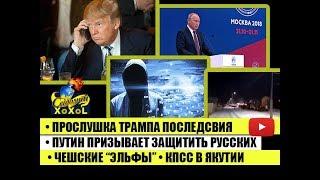 Прослушка Трампа: последсвия •Путин призывает защитить русских •Чешские эльфы •КПСС в Якутии