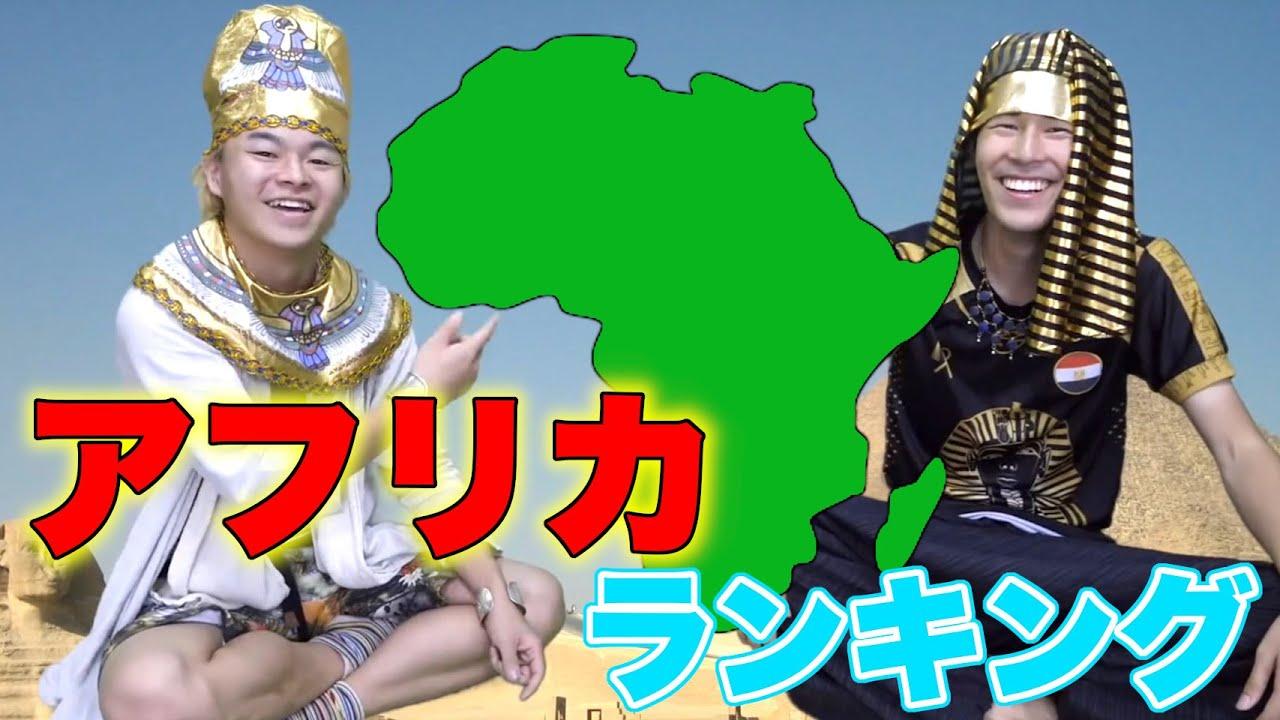 """【東海オンエア】""""アフリカ""""ランキング Top10"""