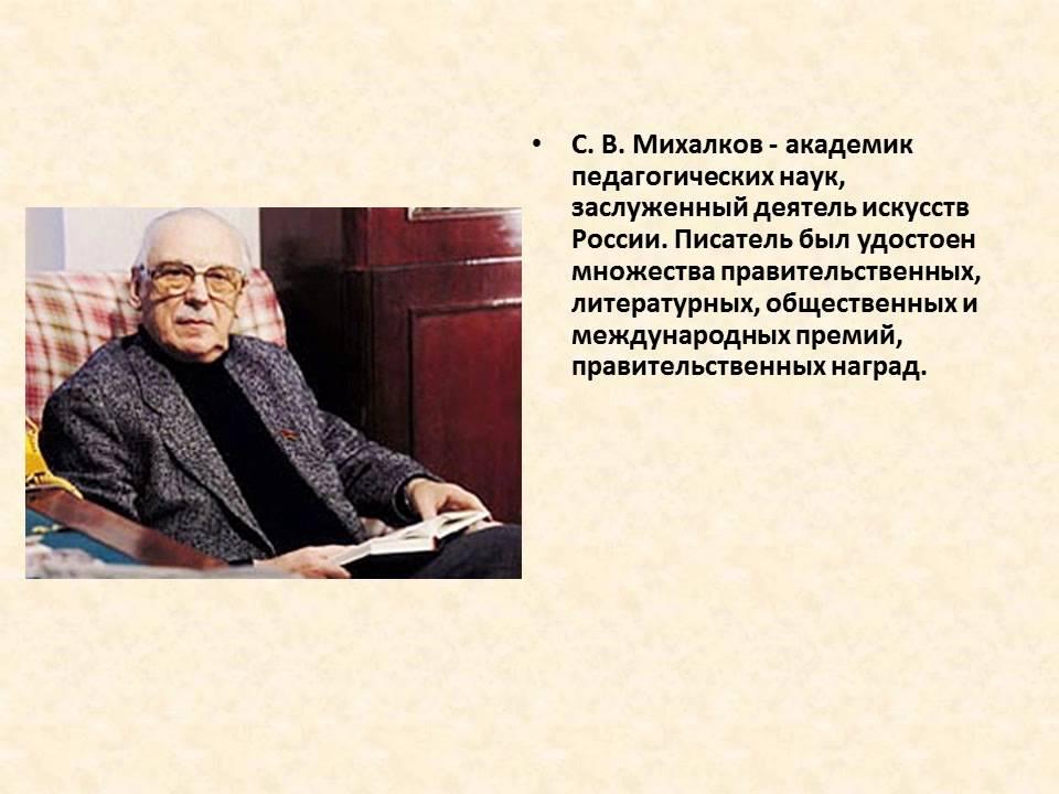 с.в михалков фото