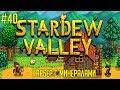 Stardew Valley на русском языке 40 Карьер с минералами mp3