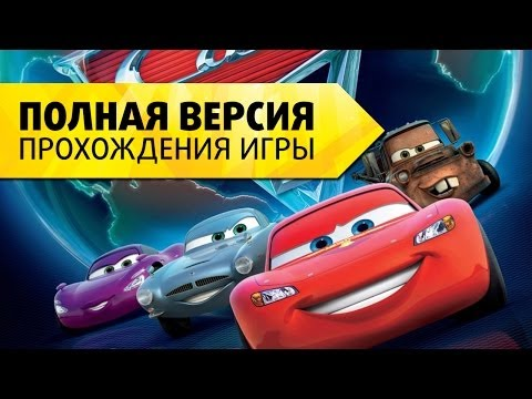 Тачки 2 на русском - Полная версия прохождения игры