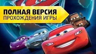 Тачки 2 на русском - Полная версия прохождения игры(Полная версия прохождения игры Тачки 2 на русском языке, игры сделанная по одноименному мультфильму. Тачки..., 2014-02-14T16:02:26.000Z)