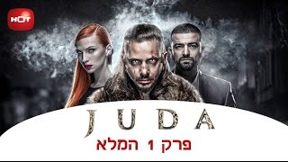 JUDA - Episode 1 Full