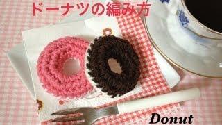 Repeat youtube video ドーナツ☆かぎ針でスイーツ♪ Donut ★ CROCHET