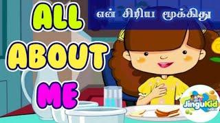 என் சிரிய மூக்கிது   All About Me in Tamil   Popular Animated Nursery Rhymes and Songs for Children