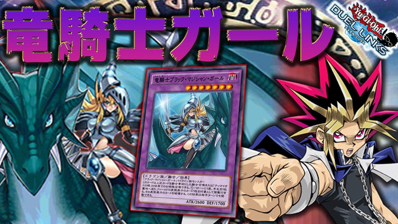 マジシャン ガール 竜 遊戯王 騎士 ブラック