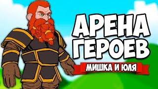 АРЕНА ГЕРОЕВ ♦ Slash Arena: Online