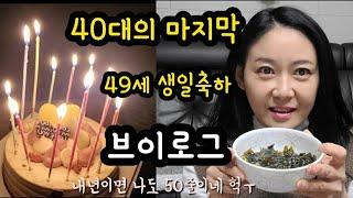 40대아줌마 생일날 브이로그vlog/49세생일파티/생일…