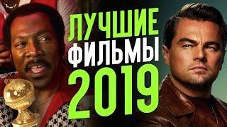 Лучшие фильмы 2019 года, Золотой глобус, новые Мстители и др – Новости кино
