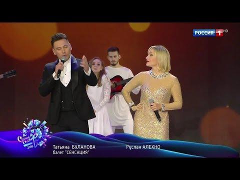 Руслан Алехно и Татьяна Буланова — От зари до зари