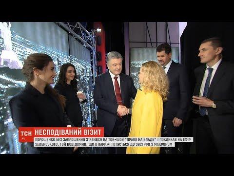 Порошенко пояснив, чому приїхав на ефір
