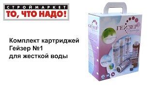 Комплект картриджей Гейзер №1 для жесткой воды, картриджи для фильтров Гейзер купить(Строймаркет