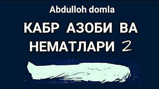 Download lagu Абдуллох домла || Кабр азоби ва нематлари  Abdulloh domla || Qabr azobi va nematlari