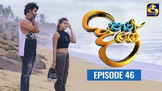 Paara Dige Episode 46 || පාර දිගේ  ||  22nd JULY 2021 Thumbnail