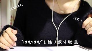 リップノイズ注意* 耳元ではむはむを繰り返す動画【音フェチ*ASMR】 thumbnail