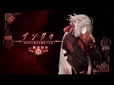 終遠のヴィルシュ -ErroR:salvation-:キャラクタームービー「アンクゥ」