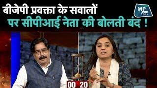 Loksabha election: बीजेपी प्रवक्ता नूपुर शर्मा ने की सीपीआई नेता आमिर हैदर की बोलती बंद !| MP Tak