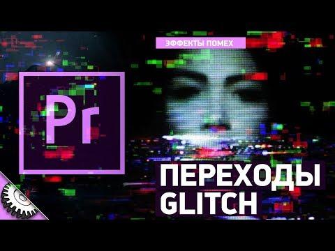 Переходы в Adobe Premiere Pro. Эффекты помех. Glitch transition effects