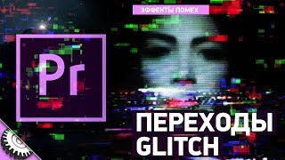 Переходы в Adobe Premiere Pro. Эффекты помех. Glitch transition effects