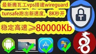 【最新搬瓦工vps搭建wireguard翻墙教程】最新搬瓦工vps一键搭建安装tunsafe教程,比谷歌云搭建的ss/ssr/v2ray/wireguard/tunsafe教程速度更快更稳定!