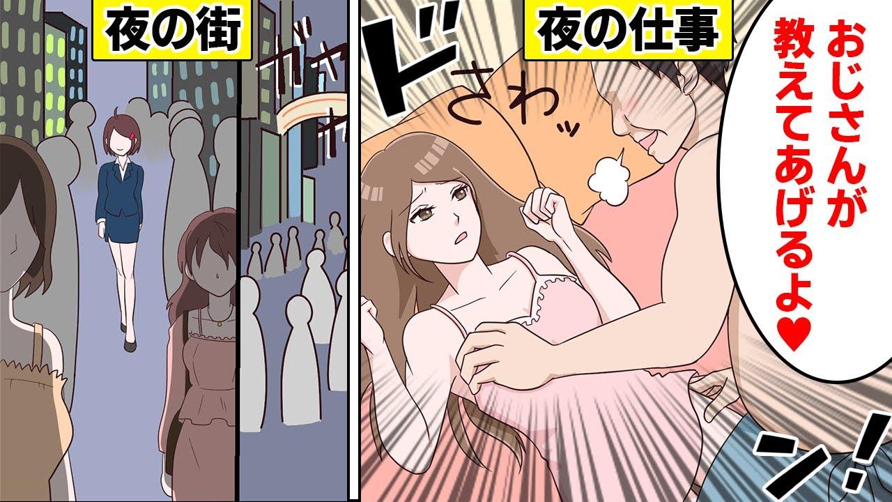 【漫画】夜の街でスカウトされるとどうなるのか?【マンガ動画】