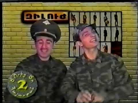 Tso Ic Tso Hayastan.  Gyumri Humor.  2001