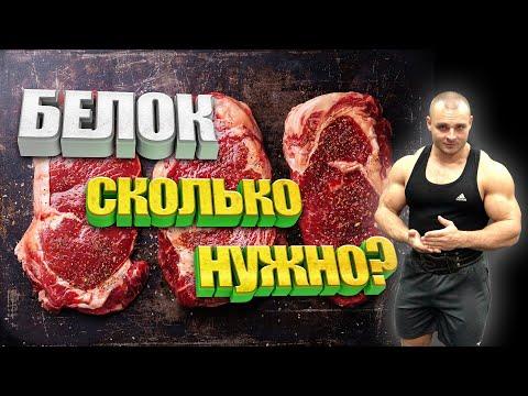 Питание мышц. Норма белка / Сколько есть