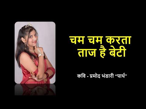चम चम करत तज ह बट A Hindi Poem On Daughter