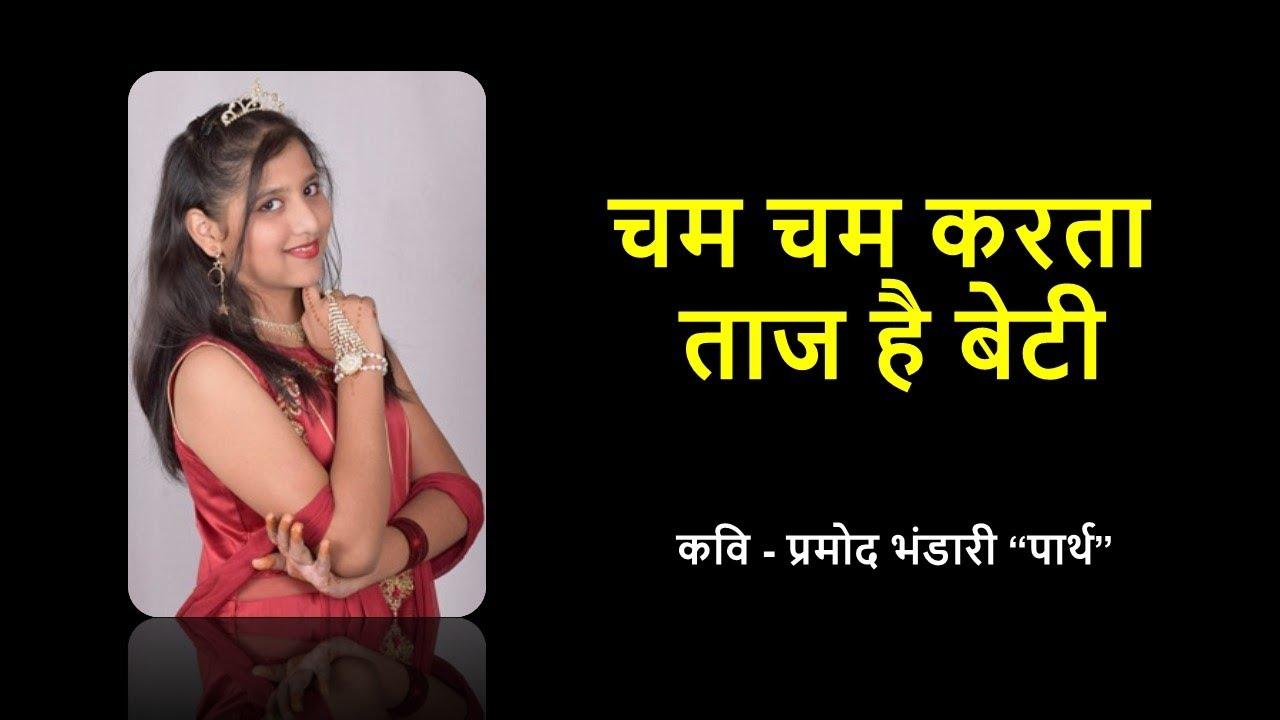 Hindi Poem on Daughter (Written by Pramod Bhandari