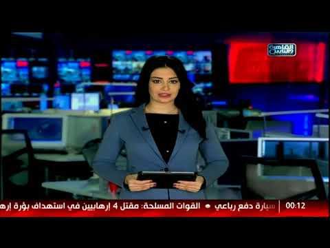 نشرة اخبار مننتصف الليل من القاهرة والناس 17 فبراير 2018