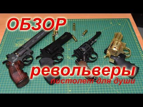 Револьверы обзор