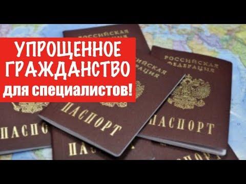 Упрощенное гражданство для квалифицированных специалистов. Новый закон. Госдума. юрист. адвокат.