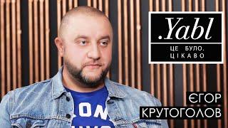 Єгор Крутоголов / Дизель Шоу / Інтерв'ю Yabl / 31.10.2018