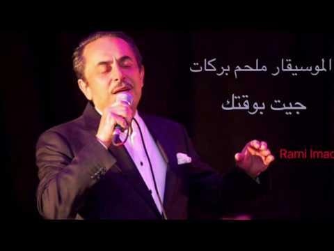 Melhem Barakat Jet Bwa2tak الموسيقار ملحم براكات جيت بوقتك