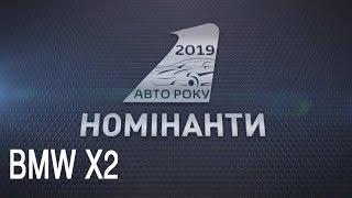 АВТО РОКУ-2019: автопробіг, BMW X2 (БМВ Х2)