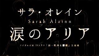 サラ・オレイン「涙のアリア」 フジテレビ系ドラマ『新・牡丹と薔薇』主...