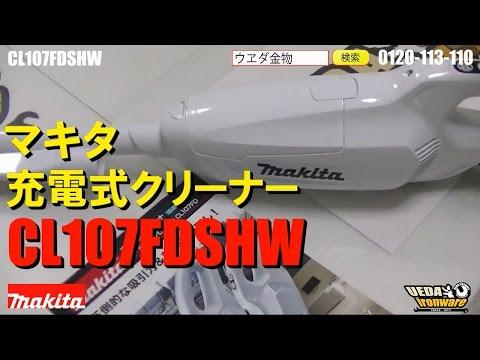 マキタ CL107FDSHW コードレスクリーナー【ウエダ金物】
