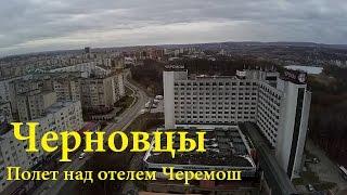 Отель Черемош 2015 с высоты птичьего полета Черновцы