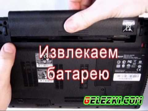 Увеличение оперативной памяти в ноутбуке - Видео