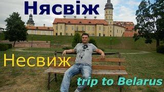 trip to Belarus Несвиж (Нясвіж)(В августе 2014 года было совершено путешествие по Белоруссии. Небольшие зарисовки на эту тему. Приятного..., 2015-02-21T16:35:02.000Z)